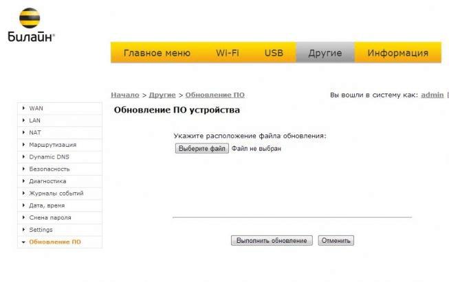 wi fi роутер билайн smart box