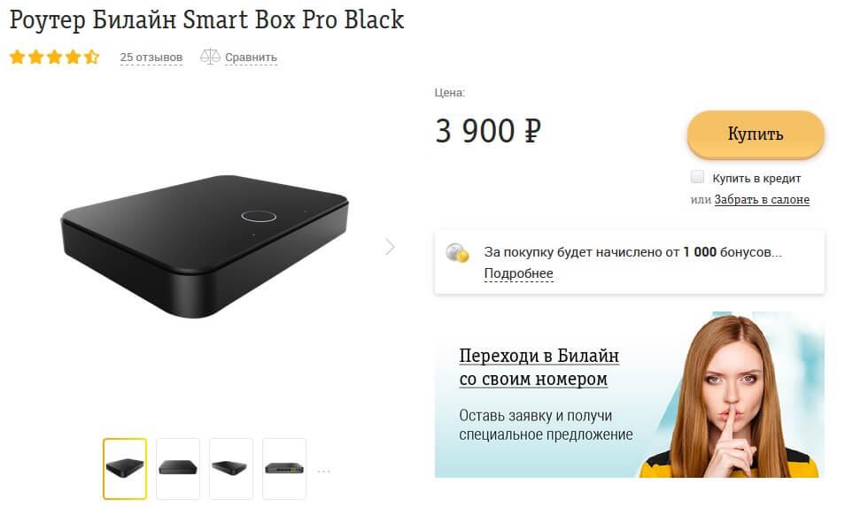 как настроить роутер билайн smart box