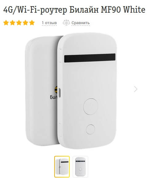 wifi модем билайн 4g