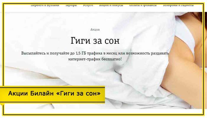 Акции Билайн «Гиги за сон» и «Гиги за детокс»