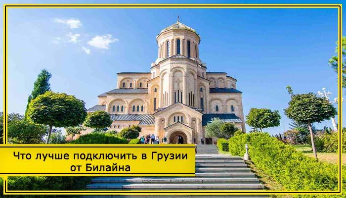 билайн грузия официальный сайт на русском