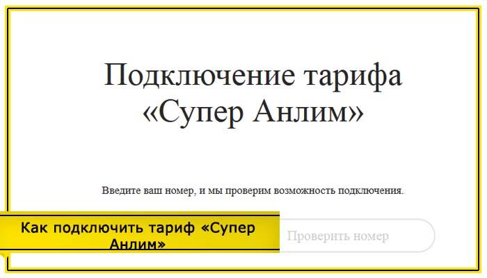 тариф «Супер Анлим» билайн - описание и подключение