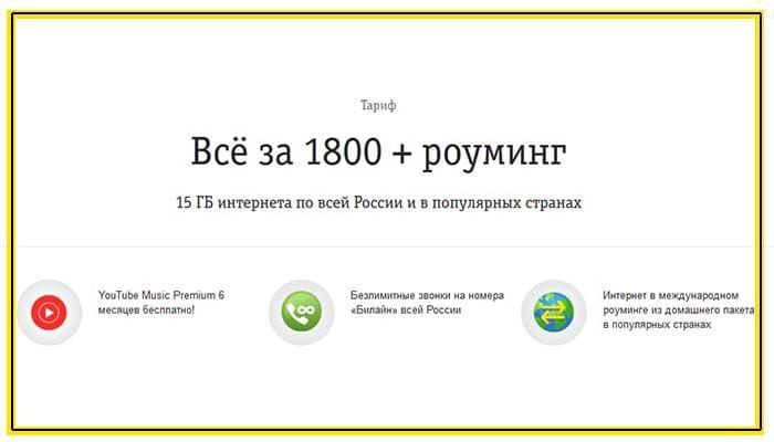 тарификация «Всё за 1800»